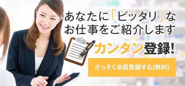 あなたに「ピッタリ」なお仕事をご紹介します 60秒で簡単登録!すべて無料でご利用頂けます